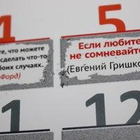 Photo prise au 365 дней мотиваций - 365day.su par Олим К. le11/12/2015