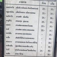 Photo prise au ร้านกาแฟ Bluemountain (หน้าร้านดีไทย) par Sam le4/17/2017