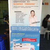 iTalkBB Singapore - Tampines - 0 tips