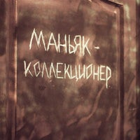 Снимок сделан в Квесты в реальности LOST пользователем Вадим Ш. 12/30/2015