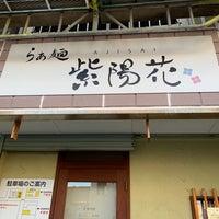 10/31/2018にItsumi H.がらぁ麺 紫陽花で撮った写真