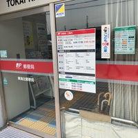 東海北郵便局 - 荒尾町外山39-1