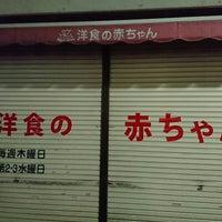 Foto diambil di 洋食の赤ちゃん oleh neko1go pada 7/31/2017