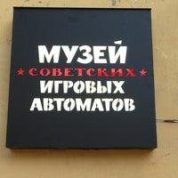 6/23/2013 tarihinde Алексей М.ziyaretçi tarafından Museum of Soviet Arcade Machines'de çekilen fotoğraf
