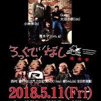Das Foto wurde bei なってるハウス von Yusuke N. am 5/11/2018 aufgenommen