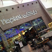 11/23/2013 tarihinde Tareq A.ziyaretçi tarafından Napket'de çekilen fotoğraf