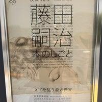 6/2/2018にTomomi F.が目黒区美術館で撮った写真