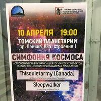 Снимок сделан в Томский Планетарий пользователем Павел Р. 4/10/2018