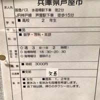 京大生協 アルバイト