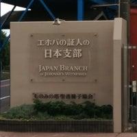 証人 エホバ 日本 の 1. エホバの証人とは―ものみの塔の実態に迫る|基本概要