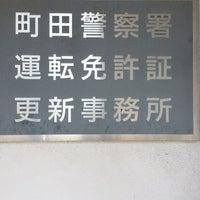 町田 警察 署 免許 更新 Q.町田市で運転免許を更新するには?