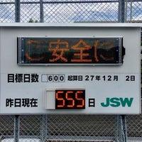 所 日本 製鋼