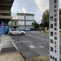 島根県庁 竹島資料室 - Library in 松江市