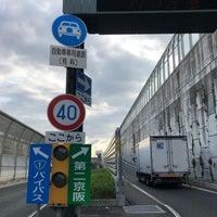 寝屋川北IC - Toll Booth in 寝屋川市
