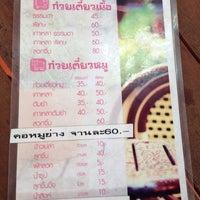 Foto scattata a ปากต่อปาก Noodle & Coffee da Wanyen W. il 4/19/2014