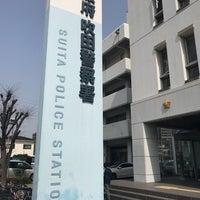 吹田 警察 署
