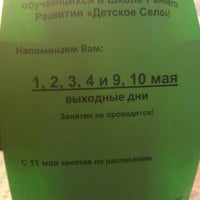 4/20/2015에 Ольга Л.님이 ДДЮТ ПУШКИН에서 찍은 사진