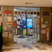 天王寺 ミオ 郵便局