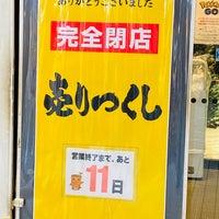 ダイエー 成増 店 閉店