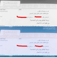 مدير جامعة أم القرى يتسلم 7