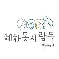 7/4/2015에 U Must Korea -Visit where Korean like places-님이 혜화동사람들에서 찍은 사진