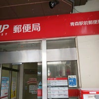 青森駅前郵便局 - Post Office