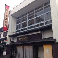 富山信用金庫