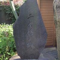 二本榎の碑 - 高輪 - 東京、東京...