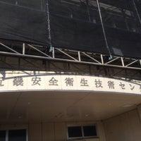 近畿 安全 衛生 技術 センター