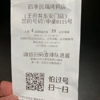 四季民福 Siji Minfu Roast Duck - Wángfǔ jǐng - 41 tips from 792 visitors
