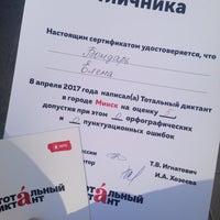 Das Foto wurde bei Научная библиотека БНТУ von Alena B. am 4/20/2017 aufgenommen