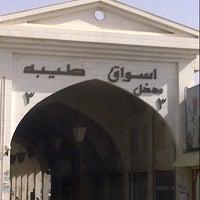 Tayba Markets | أسواق طيبة - Shopping Plaza in الملك فهد