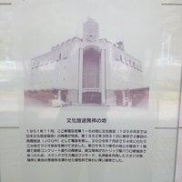 Снимок сделан в 文化放送発祥の地 пользователем 浮気 番. 9/1/2012