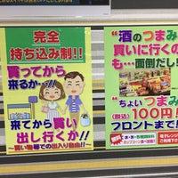 1/18/2017にToshiyuki K.がベスト10 武蔵小山店で撮った写真
