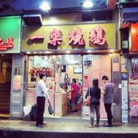 Photo prise au Yat Lok Restaurant par AA M. le7/23/2013