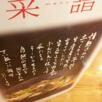 Das Foto wurde bei Hachiban Ramen von GU M. am 4/11/2012 aufgenommen
