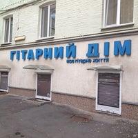 5/7/2012にОлег Т.がГитарный Домで撮った写真