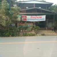 5/24/2011にFFaanngg K.がร้านป้านาค | ส้มตํา ส้มตําแยกนํ้า ขนมจีนで撮った写真