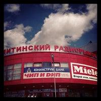 Снимок сделан в ТК «Митинский радиорынок» пользователем Ilya A. 6/18/2012