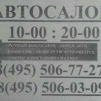 Снимок сделан в Автосалон на Беломорской, 40 (АВТОТРЕЙДИН) пользователем Alex Z. 6/2/2012