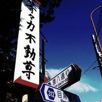 Foto scattata a 等々力不動尊 da Hideki N. il 11/11/2011