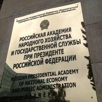 Снимок сделан в РАНХиГС при Президенте РФ пользователем julia_main 8/17/2012