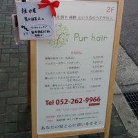 11/17/2011にゆうこがPur hairで撮った写真