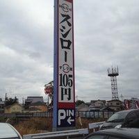 รูปภาพถ่ายที่ スシロー 瀬田店 โดย saonishi o. เมื่อ 1/8/2012