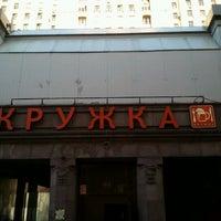 Снимок сделан в Кружка пользователем Nataly V. 4/27/2012