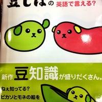 Foto scattata a Kinokuniya Bookstore da Ramsey A. il 3/23/2012