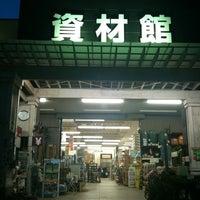 店 アント 瀬戸