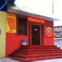 Foto diambil di Ностальгія oleh Ozhik pada 4/16/2012