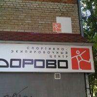 ... Снимок сделан в Экипировочный центр ЗДОРОВО пользователем Макс 4.  5 29 2012 2e4c6d08e56