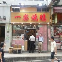 Photo prise au Yat Lok Restaurant par Chester T. le8/21/2012